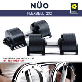 NUO 232可調式啞鈴
